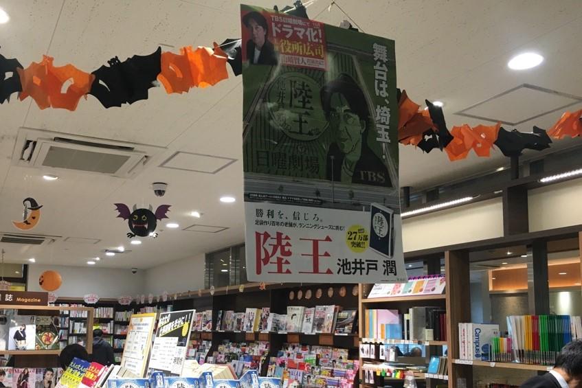書店の販売促進ポスター